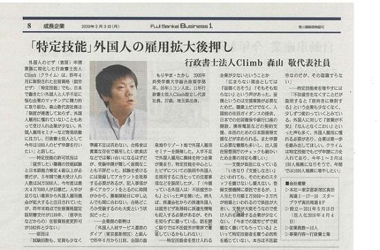 メディア掲載 | フジサンケイビジネスアイ(FujiSankei Business i)